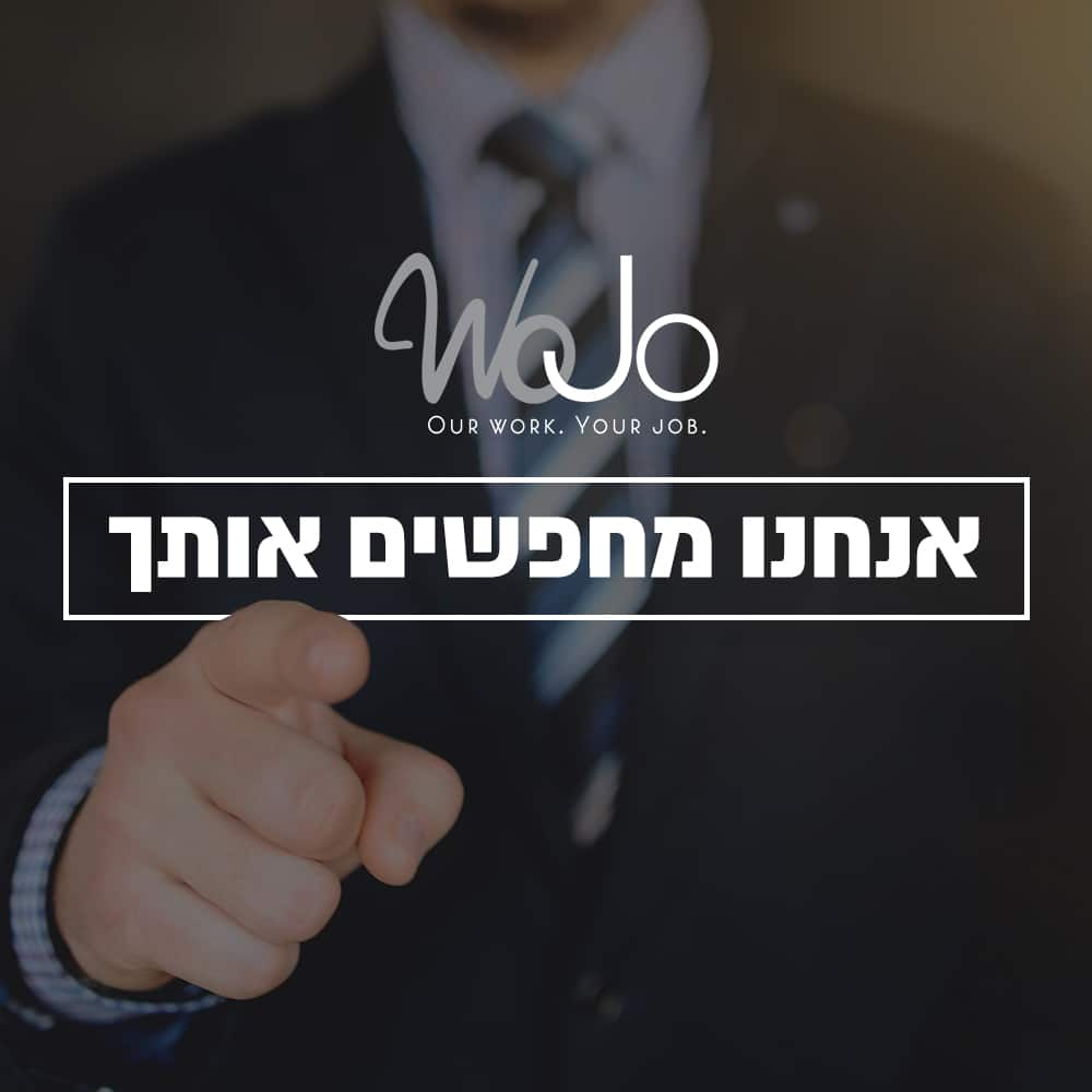 wojo_hiring_1 (1)